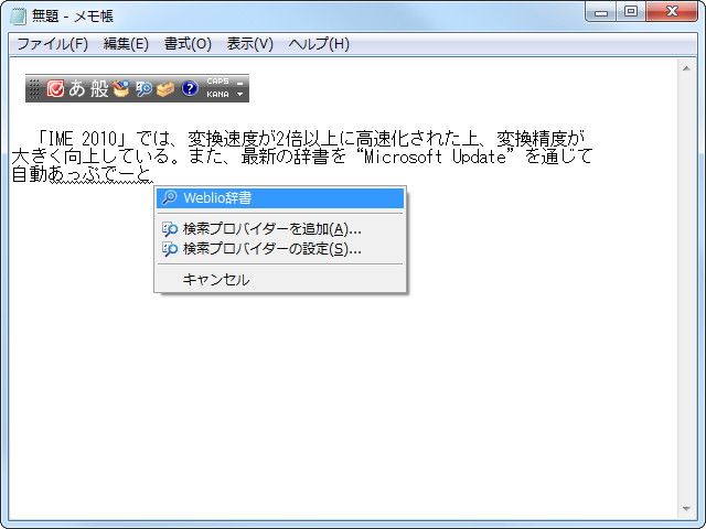 「Microsoft Office IME 2010」