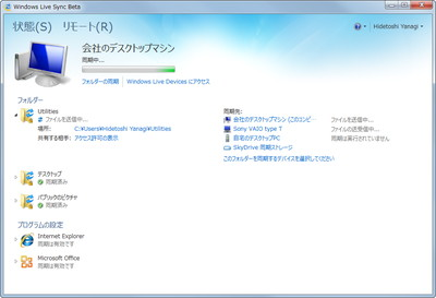 「Windows Live Sync」2011 (Build 15.3.2804.0607)