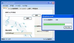 「SongRelocateR」v1.2