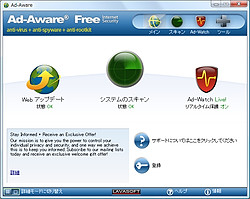 「Ad-Aware Free Internet Security」v8.3.0