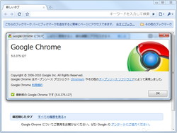 「Google Chrome」v5.0.375.127