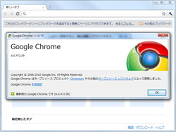 「Google Chrome」安定版v6.0.472.59