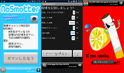 左から「NoSmotter」「SmokingCheckJPEdition」「SmoLog」