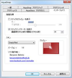 """レビュー】Windows 7の新機能""""AeroSnap""""""""AeroShake""""などを再現"""