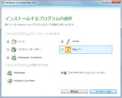 「Windows Live Essentials 2011」