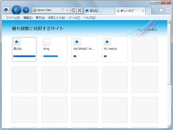 "IE9の""新しいタブ"""
