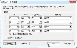 """""""ハモリパートの生成""""ダイアログ"""