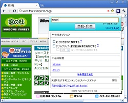 「英辞郎 on the WEB」v1.0.0