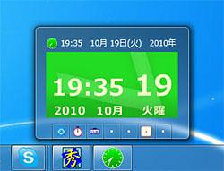 アナログ時計DX--オールフリーソフト Windows 7 …