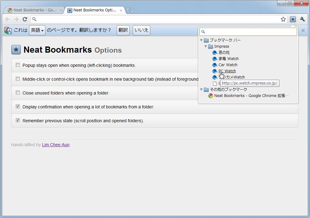 「Neat Bookmarks」v0.7.5