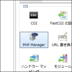 「PHP Manager for IIS」v1.0