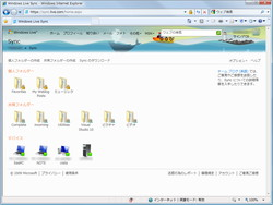 旧「Windows Live Sync」