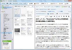 「Evernote for Windows」v4.0.0.2880