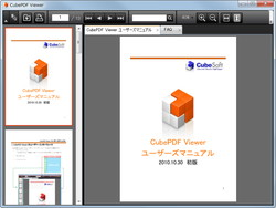 「CubePDF Viewer」v0.4.0β