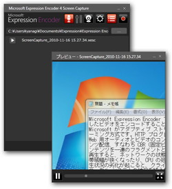 「Microsoft Expression Encoder 4 Screen Capture」