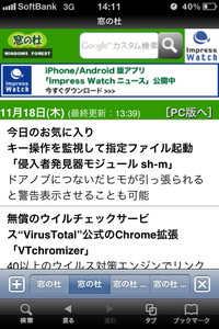 「iLunascape Lite for iPhone」v1.0.0