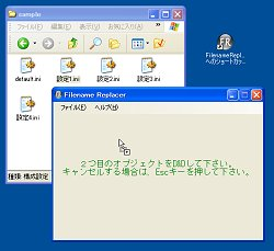 「Filename Replacer」v1.00