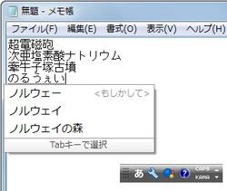 Google製の日本語入力システム「...