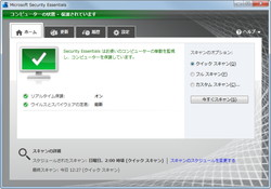 「Microsoft Security Essentials」v2.0.657.0
