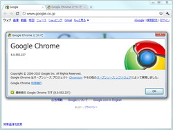 「Google Chrome」v8.0.552.237
