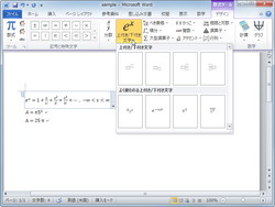 「Microsoft Mathematics Add-in」を「Microsoft Word 2010」で利用した様子