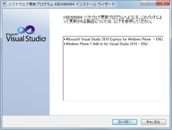 「Windows Phone Developer Tools January 2011 Update」v1.0.1