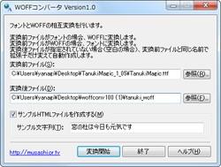 """レビュー】TrueType/OpenTypeフォントと""""WOFF""""を相互変換できる"""