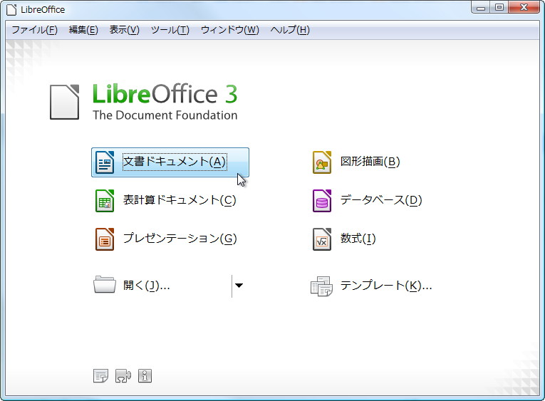 「LibreOffice」v3.3.1