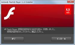 「Adobe AIR and Adobe Flash Player Incubator」v11.0.0.58