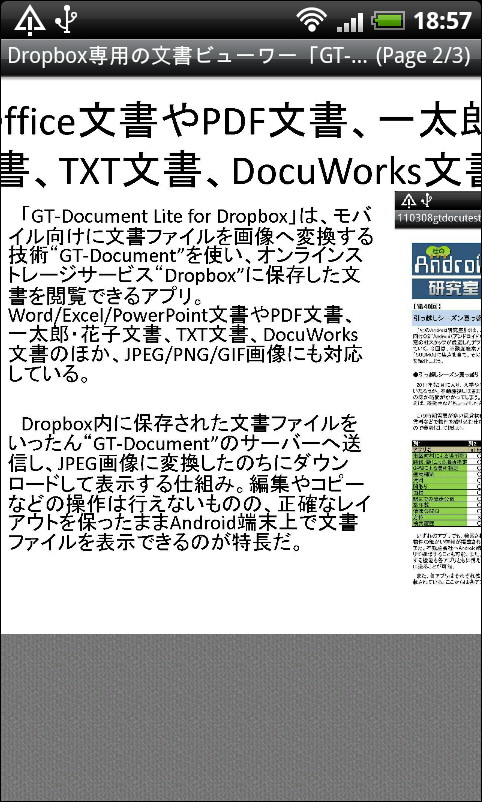 「GT-Document Lite for Dropbox」