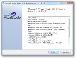 「Visual Studio 2010 Service Pack 1」
