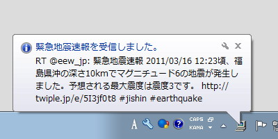 「つくるウェブ EarthquakeNotifier」beta 0.3