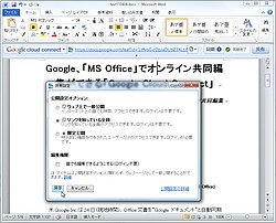 「Google Cloud Connect for Microsoft Office」v2.0.2026.3768