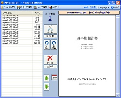 pdf 結合 ソフト 使わ ない