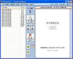 wma 結合 分割 フリー ソフト