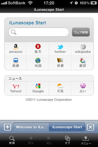 「iLunascape Lite for iPhone」v2.0.0