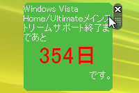 「Windows Vista Home & Ultimate End Of Support Countdown Gadget」