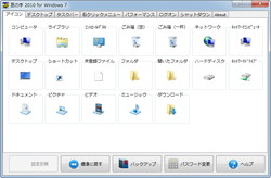 「窓の手 2010 for Windows 7」
