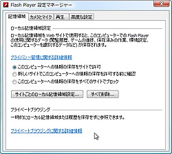 「Adobe Flash Player」v10.3.181.14