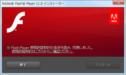 「Adobe AIR and Adobe Flash Player Incubator」v11.0.1.3