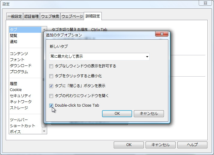 """Double click to close tab""オプション"