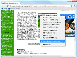 「Search by Image(by Google)」v1.0.0(「Google Chrome」版)