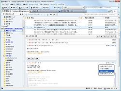Mozilla Thunderbird Portable - triton.casey.jp