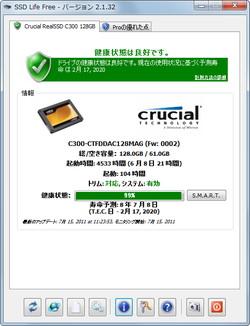 SSDの動作状況や健康状態をチェックできるソフト「SSDLife Free