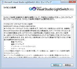 �uMicrosoft Visual Studio LightSwitch 2011�v