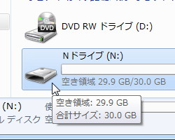 「Nドライブエクスプローラー」v1.1.0.4
