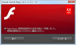 「Adobe Flash Player」v10.3.183.5