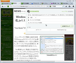「Evernote Firefox Extension」v5.0.0.170767