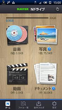 「NAVER Nドライブ」(Android向けアプリ)