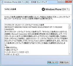 「Windows Phone SDK 7.1」リリース候補版